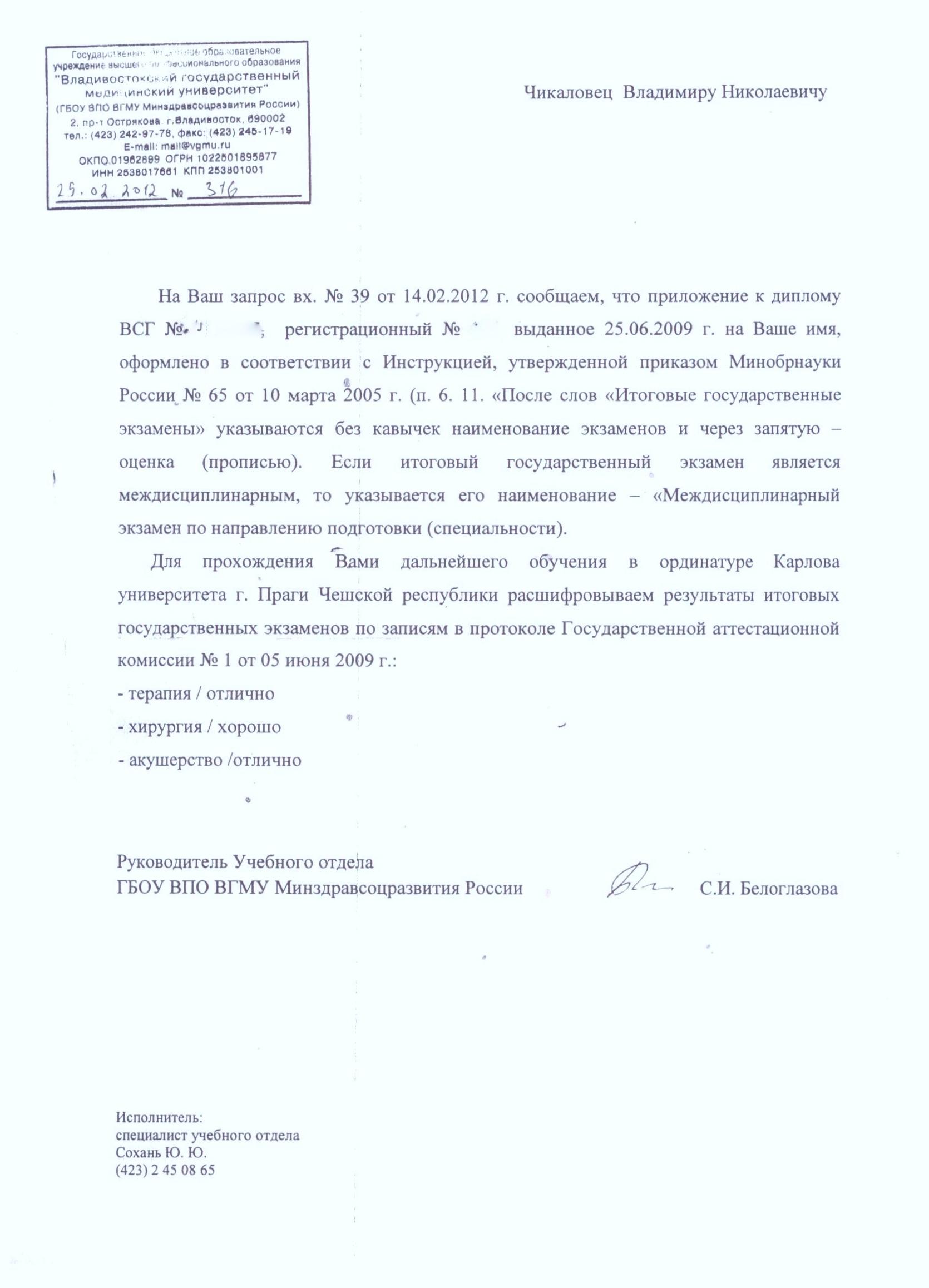 Первые шаги в Чехии молодого врача из России Медстуденты cz С